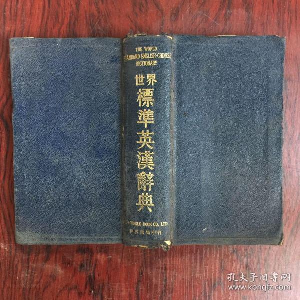 世界标准英汉辞典