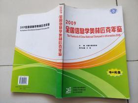 2009 全国信息学奥林匹克年鉴
