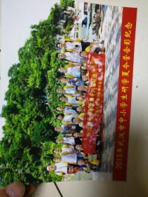 2013年武漢市中小學生研學夏令營合影紀念,原物照相