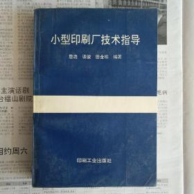 小型印刷厂技术指导