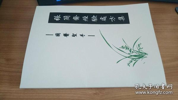 张简斋经验处方集