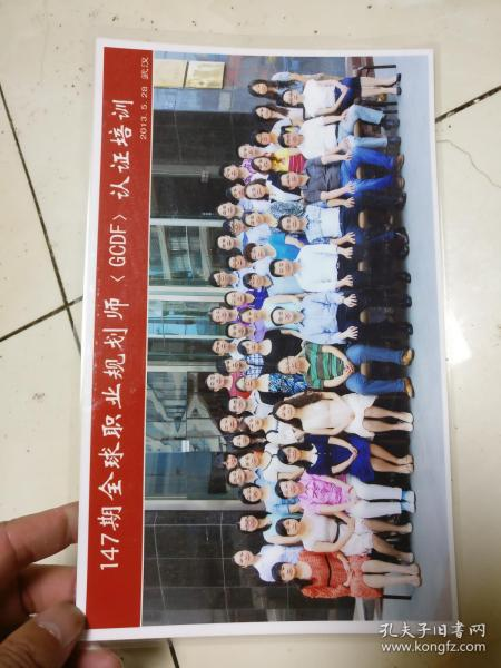 147期全球職業規劃師    【GCDF】認證培訓      2013.05,原物照相