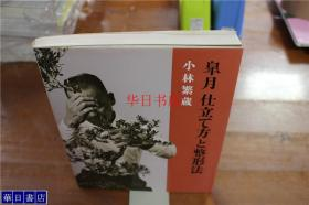 日本盆栽 杜鵑的修剪與整形法  さつき 皐月 16開  品好包郵!