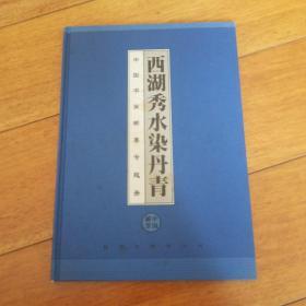 西湖秀水染丹青------中国书画邮票专题册(邮票全)  外壳精美