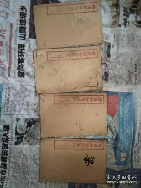 绘图加批西游记卷2、3、5、7四册