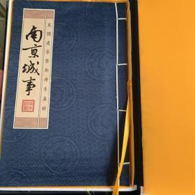 民国建筑艺术丹青集粹( 南京城市)邮册