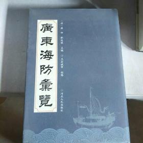 广东海防汇览(精)