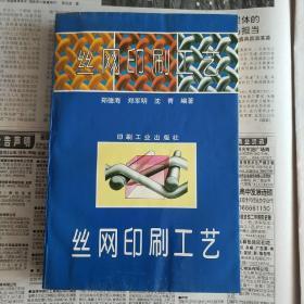 丝网印刷工艺