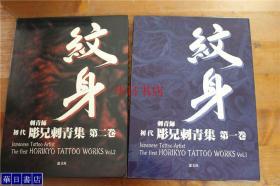 刺青師  初代 雕兄刺青集  第一卷  第二卷   全2卷   帶盒套  品好包郵