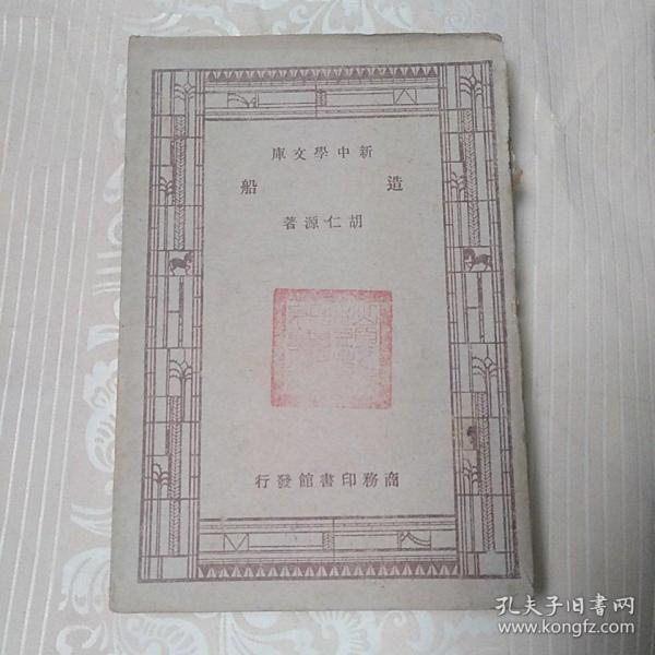 新中學文庫:造船