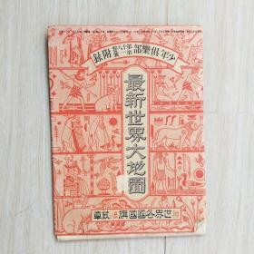 民国《最新世界大地图》国旗国徽,原装封套