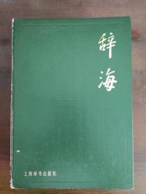 辭海 (縮印本 1979年版)