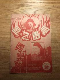 老上海歌星白虹歌单《青春之歌》谷莺《霓裳恨》(16开四面,百代公司1943年)