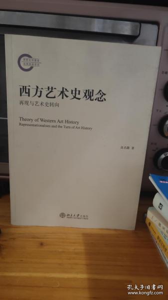 西方艺术史观念
