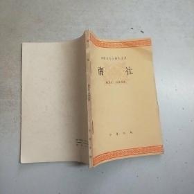 (中国文学史知识丛书)南社
