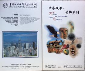 世界錢幣-動物系列    泰星錢幣 中國長城硬幣出品