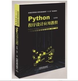 Python程序设计应用教程