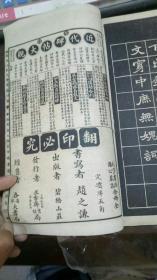 大字書法 潘公墓志 / 合冊全
