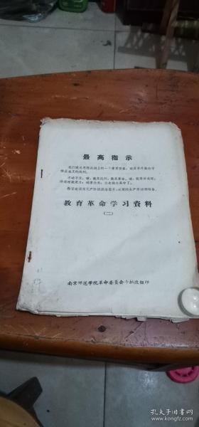 最高指示~南京師范學院.........
