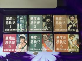 《基度山恩仇记》全6册和售(黑龙江版)