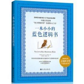 一本小小的蓝色逻辑书