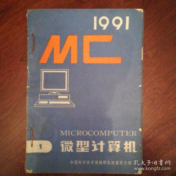 微型计算机