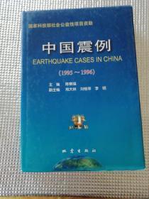 中国震例.1995~1996