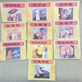 唐代历史故事连环画全套   10册全