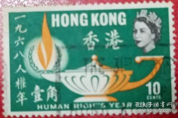香港郵票1968年國際人權年紀念郵票舊票1枚