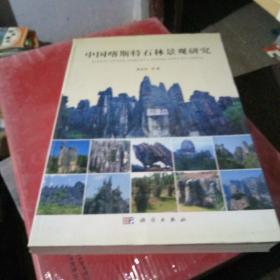 中国喀斯特石林景观研究