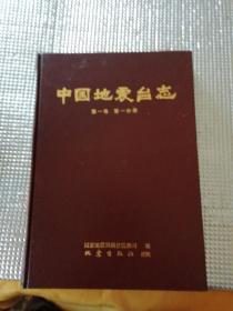 中国地震台志第一卷第一分册