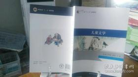 特价图书正版儿童文学9787564823375