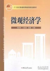 特价图书微观经济学9787567766365