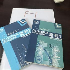 GLOSSIKA流利地道美语 流利(1-2)合售