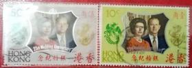 香港郵票1972年英女皇銀婚紀念信銷票2全