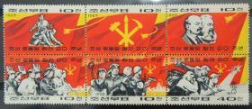 朝鮮郵票 1965年朝鮮勞動黨建黨20周年6全 凹版印刷(影寫版)全新上品