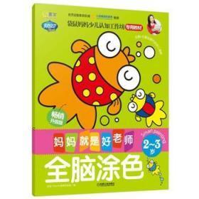 Q书架 妈妈就是好老师 全脑涂色 2-3岁 正版  阿拉丁Book教育研发组  9787111576501