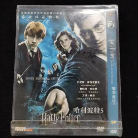 DVD【哈利波特5 1碟】正版、光盘如新 #325