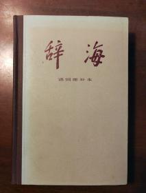 辭海 語詞增補本(1982年版)贈品不單獨出售