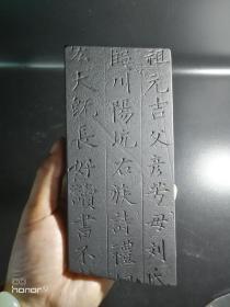 宋文字殘碑殘石改硯殘碑硯尺寸17*7.6*2.4包老  品如圖
