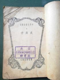 民間版 中學生雜志從刋--手與火(缺少封面封底)