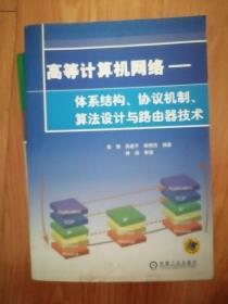 高等計算機網絡:體系結構、協議機制、算法設計與路由技術  徐恪先生簽贈本