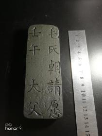 宋  文字殘碑殘石改硯 殘碑硯尺寸13.2*4.8*1.8品如圖  包老
