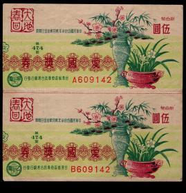 [SXA-S05]台湾省政府委托台湾银行发行爱国奖券/彩票第474期1968.02.25开奖/大地春回(水仙花)/新台币5元AB双连,11.6X11.5厘米。
