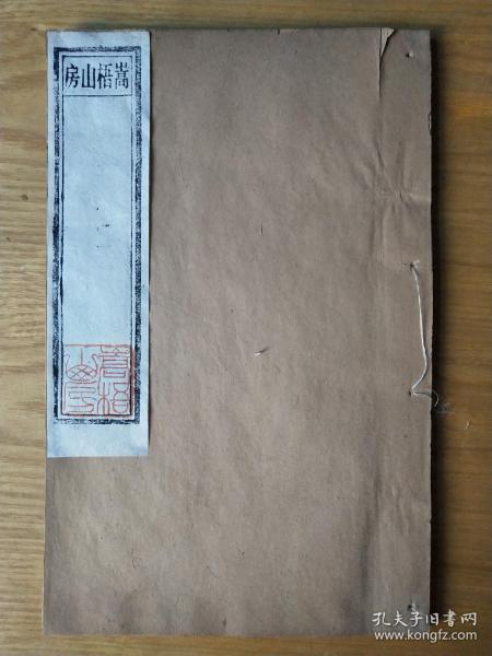 《忠孝經》,清木刻板,一套一冊全。規格24、8X15、8X1cm