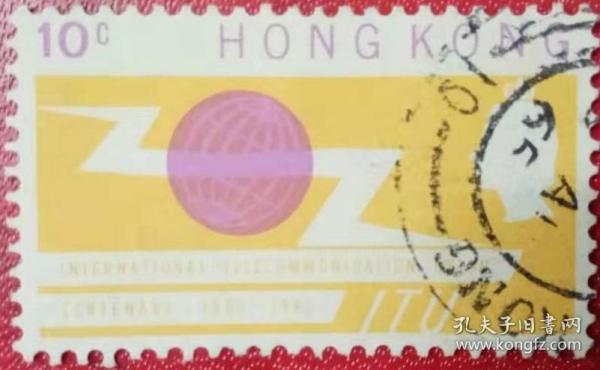 香港 1965年 國際電訊百年 10c 信銷郵票 上品