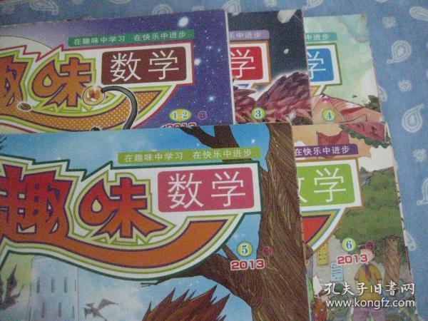 趣味数学 2013-1~6共6期 中 实5册【1/2期合刊】