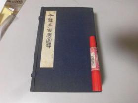 千甓亭古磚圖釋 線裝1函全五冊 1974年藝文印書館初版 包郵