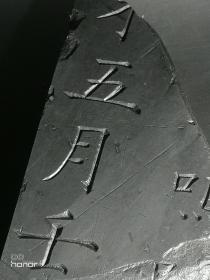 宋  文字殘碑殘石改硯品相如圖尺寸  20*13*4書法極好包老到宋