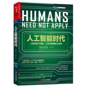 正版未开封 人工智能时代:人机共生下财富、工作与思维的大未来 浙江人民出版社 9787213072604
